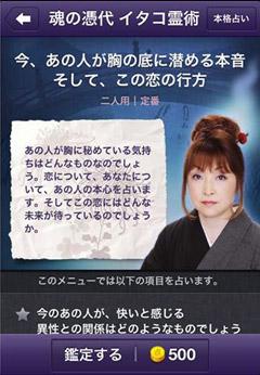 スマートフォンアプリ『LINE占い』