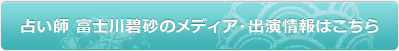 占い師 富士川碧砂のメディア・出演情報はこちら