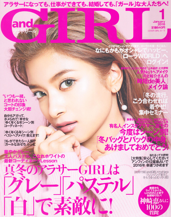 and GIRL(アンドガール) 2016年01月号