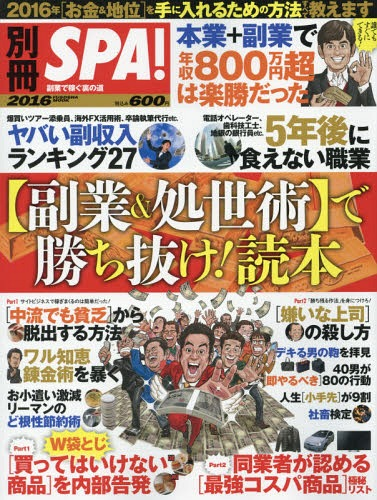 別冊SPA!〈副業&処世術〉で勝ち抜け!読本