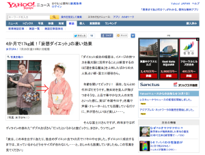 4か月で17kg減!「妄想ダイエット」の凄い効果 (女子SPA!)   Yahoo ニュース