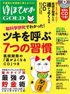 ゆほびかGOLD vol.20