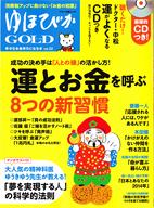 ゆほびかGOLD vol.22