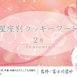 2月の運気をあげる星座別ラッキーフード! 2月6日の初午に食べる食べ物とは! - ippin(イッピン)