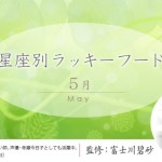 ぐるなびippin「5月の運気をあげるラッキーフード!良い運気を口に運ぶには!」