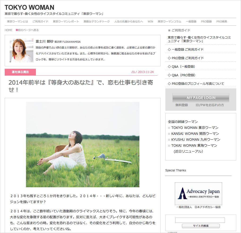「東京ウーマン」で働く女性におくるコラムの連載がスタート