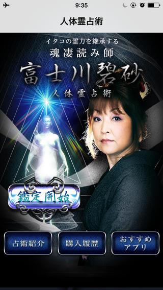 iPhoneアプリ『イタコの霊力を継承する魂読み師・富士川碧砂 人体霊占術』がリリース