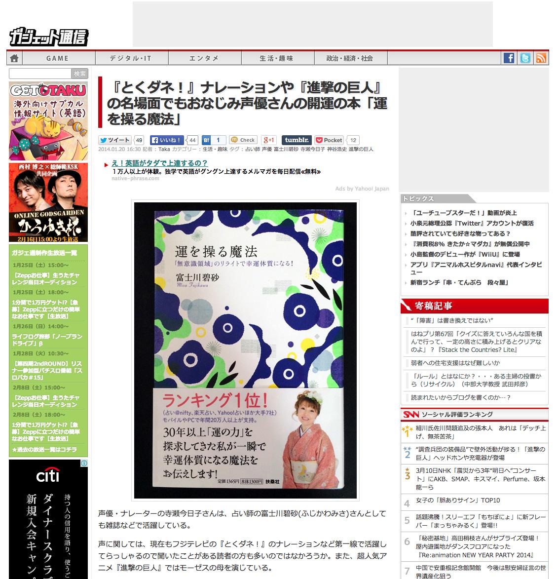 『運を操る魔法』が各種ニュースサイトで取り上げられました