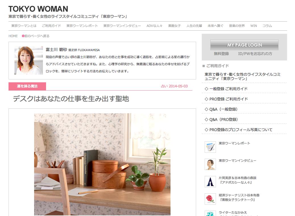 「東京ウーマン」に新しいコラム『デスクはあなたの仕事を生み出す聖地』が掲載