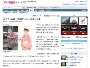 4か月で17キロやせ「妄想ダイエット」がYahoo!ニュースに掲載