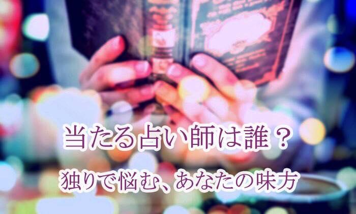 「当たる占い師.com」で、秋田県の最強パワースポット15選を監修しました‼️