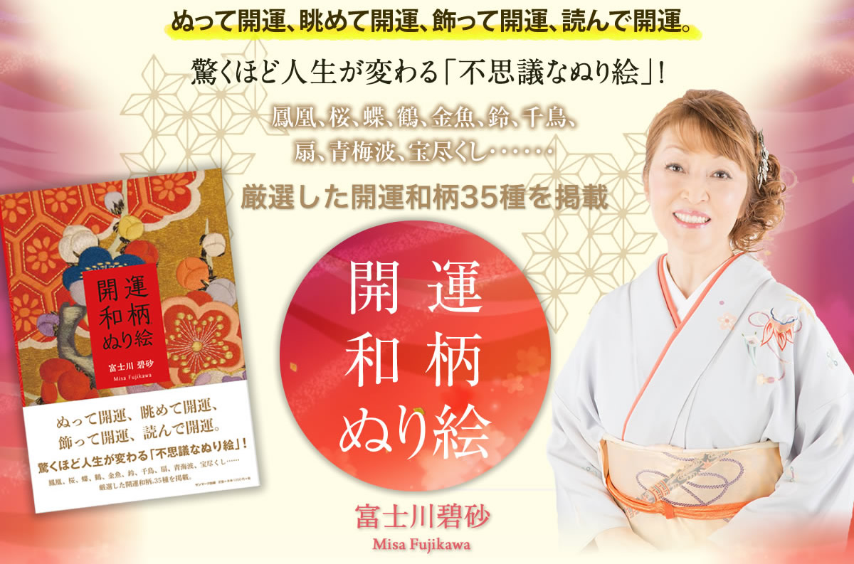 『開運和柄ぬり絵』ご購入者様 特典キャンペーン実施!3月31日まで