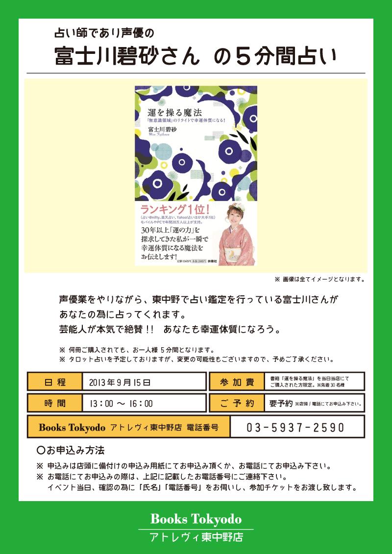 9月15日(日)占いプレゼントを東中野の東京堂書店さんで実施