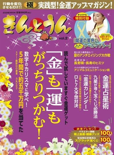 雑誌『きんとうん vol.2』(ぶんか社)に富士川碧砂の金運占星術が掲載