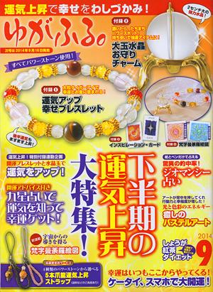 雑誌『ゆがふる。』2014年9月号に掲載されました。