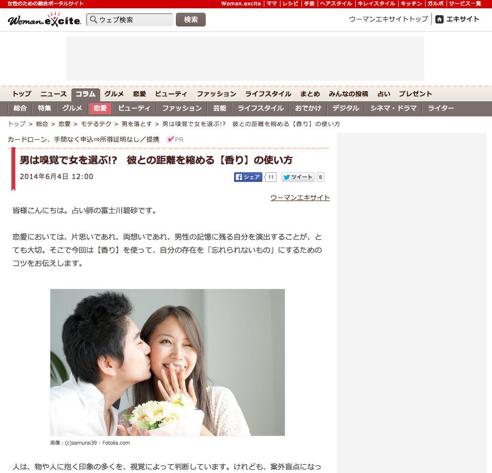ウーマンエキサイト6月のコラム『男は嗅覚で女を選ぶ!? 彼との距離を縮める【香り】の使い方』が掲載